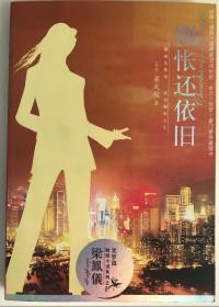财经小说系列  惆怅还依旧  靓丽女作家 笑对镜相人生  香港:梁凤仪 著  中国戏剧出版社