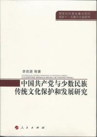 中国共产党与少数民族传统文化保护和发展研究