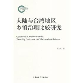 大陆与台湾地区乡镇治理比较研究
