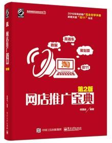 网店推广宝典 专著 佟国金编著 wang dian tui guang bao dian