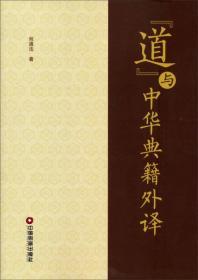 现货-道与中华典籍外译