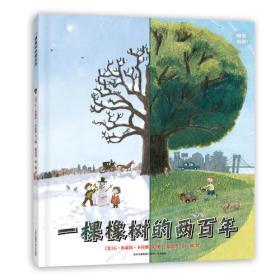 蒲公英童书馆:一棵橡树的两百年 (附赠海报)(精装绘本)