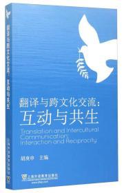 翻译与跨文化交流:互动与共生