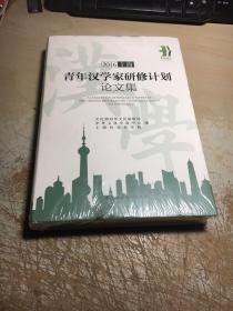 2016青年汉学家研修计划论文集(上海)