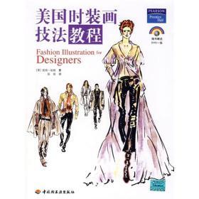 美国时装画技法教程-(随书赠送DVD一张)