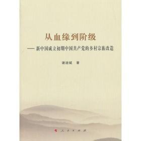 从血缘到阶级——新中国成立初期中国共产党的乡村宗族改造