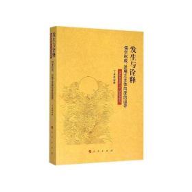 发生与诠释:儒学形成、发展之主体向度的追寻