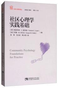 社区心理学实践基础