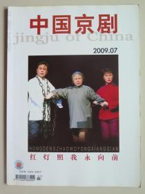 《中国京剧》2009年第7期(全铜版纸彩色印刷,清仓处理)