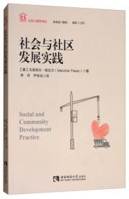 社会与社区发展实践