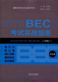 剑桥商务英语应试辅导用书:BEC考试实战指南(初级)