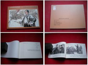 《毛泽东同志在陕北》,郑家声绘,连环画2013出版,2710号,连环画