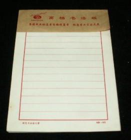 高档书法纸(硬笔书法练习簿)SD-05