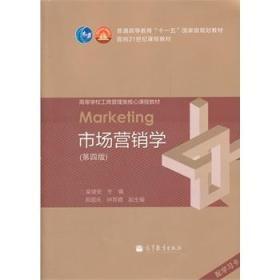 市场营销学(第4版)吴健安
