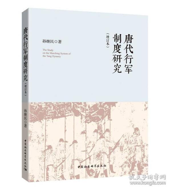 唐代行军制度研究(增订本)