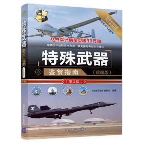 特殊武器鉴赏指南(珍藏版)(第2版)(世界武器鉴赏系列)