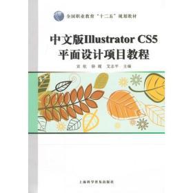 中文版IIIUstratorCS5平面设计项目教程