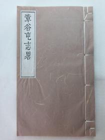 章谷屯志略•清代木刻本•《振绮堂丛书》之一•金镶玉装