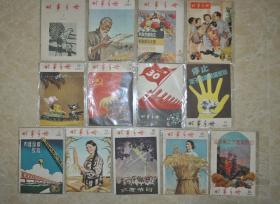 1957年【时事手册】(时代特征鲜明,内容好有图片)共13册不同 合售