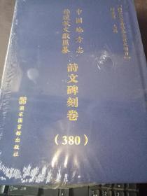 中国地方志 佛道教文献滙纂 诗文碑刻卷 380