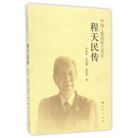 程天民传(中国工程院院士传记系列丛书)