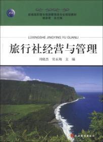 新编高职高专旅游管理类专业规划教材:旅行社经营与管理