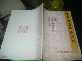 中国书画等级考试(书法.硬笔书法考试说明)   货号14-2