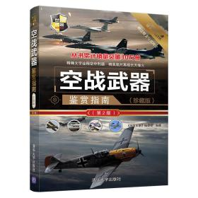 空战武器鉴赏指南(珍藏版)-(第2版)-赠送精美写真图片