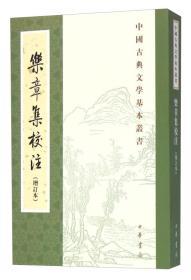 中国古典文学基本丛书---乐章集校注(增订本)