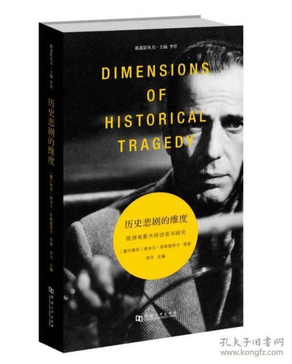 历史悲剧的维度 欧洲电影大师访谈与研究