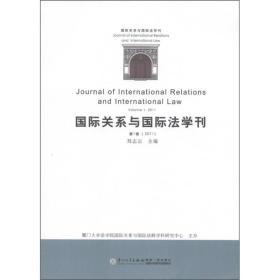 *与国际法学刊(第1卷·2011)[JOURNAL OF INTERNATIONAL RELAT]
