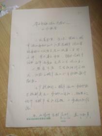 常州市园林绿化监察队工作职责(手写)(2页)(1993年)(左侧孔眼)