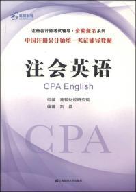 中国注册会计师统一考试辅导教材:注会英语
