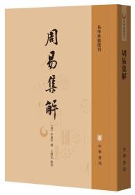 周易集解:易学典籍选刊