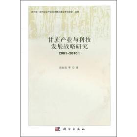 甘蔗产业与科技发展战略研究(2001-2010年)