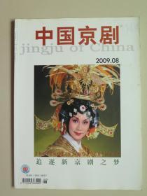 《中国京剧》2009年第8期(全铜版纸彩色印刷,清仓处理)
