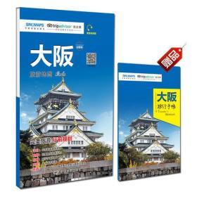 大坂旅游地图