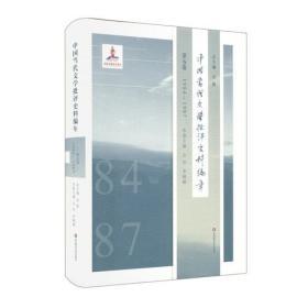 中国当代文学批评史料编年·第五卷:1984-1987