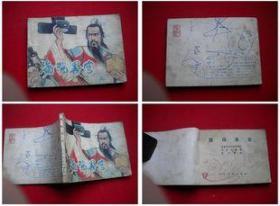《海瑞罢官》赵华胜绘,人美1981.10一版一印45万册,8306号,连环画