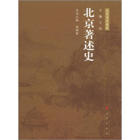 北京著述史