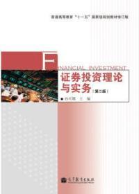 证券投资理论与实务 第二版 孙可娜 9787040321265
