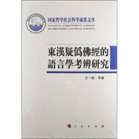 XN-SL国家哲学社会科学成果文库:东汉疑为佛经的语言学考辨研究(精)