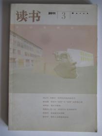 读书 2011年第3期