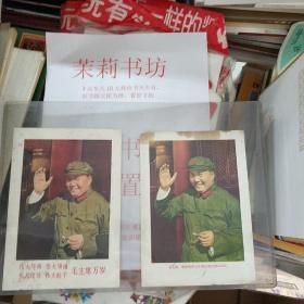 伟大领袖 毛主席万岁