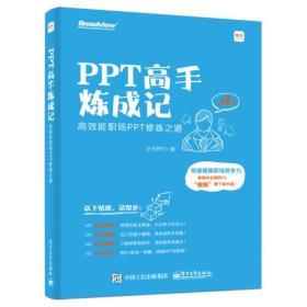 PPT高手炼成记:高效能职场PPT修炼之道