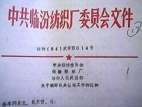 中共临汾纺织厂委员会文件 临纺发(84)武字第14号:关于搞好民兵整组工作的通知