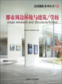 日本新建筑系列丛书18:都市周边环境与建筑(学校)