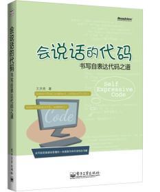 会说话的代码:书写自表达代码之道