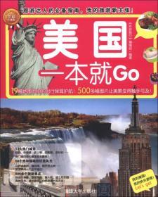 环球旅游系列:美国一本就Go(全彩珍藏版)