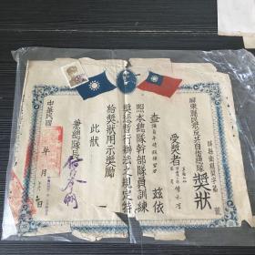 五十年代台湾奖状